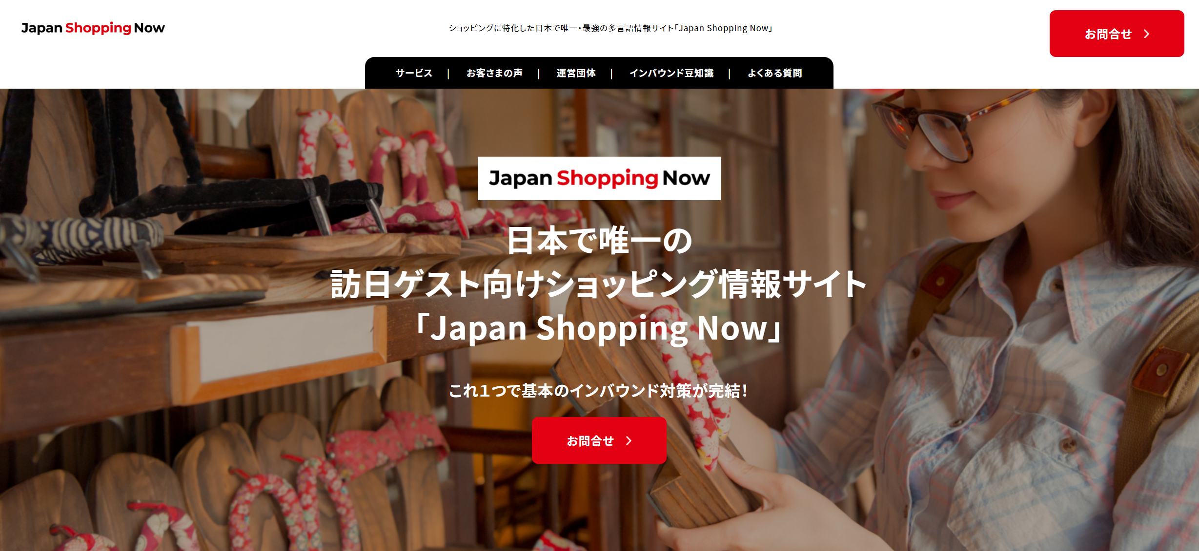 Japan shopping nowTOP画像